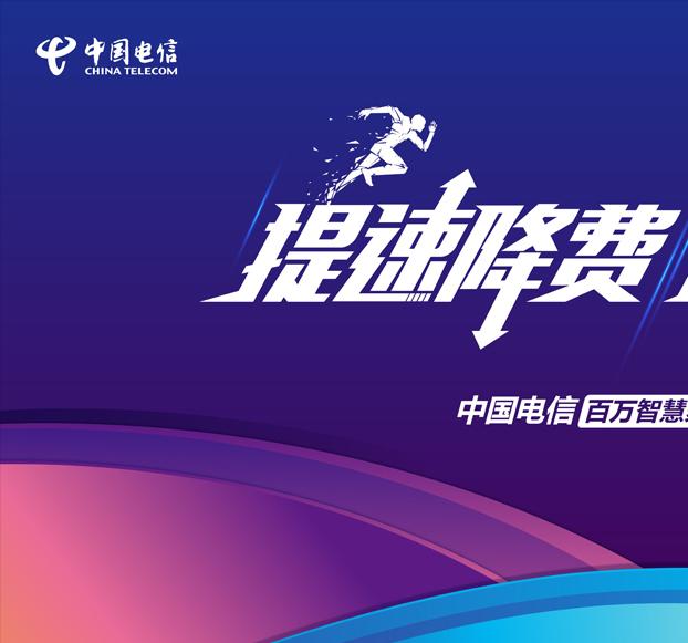 中國電信-電子海報設計